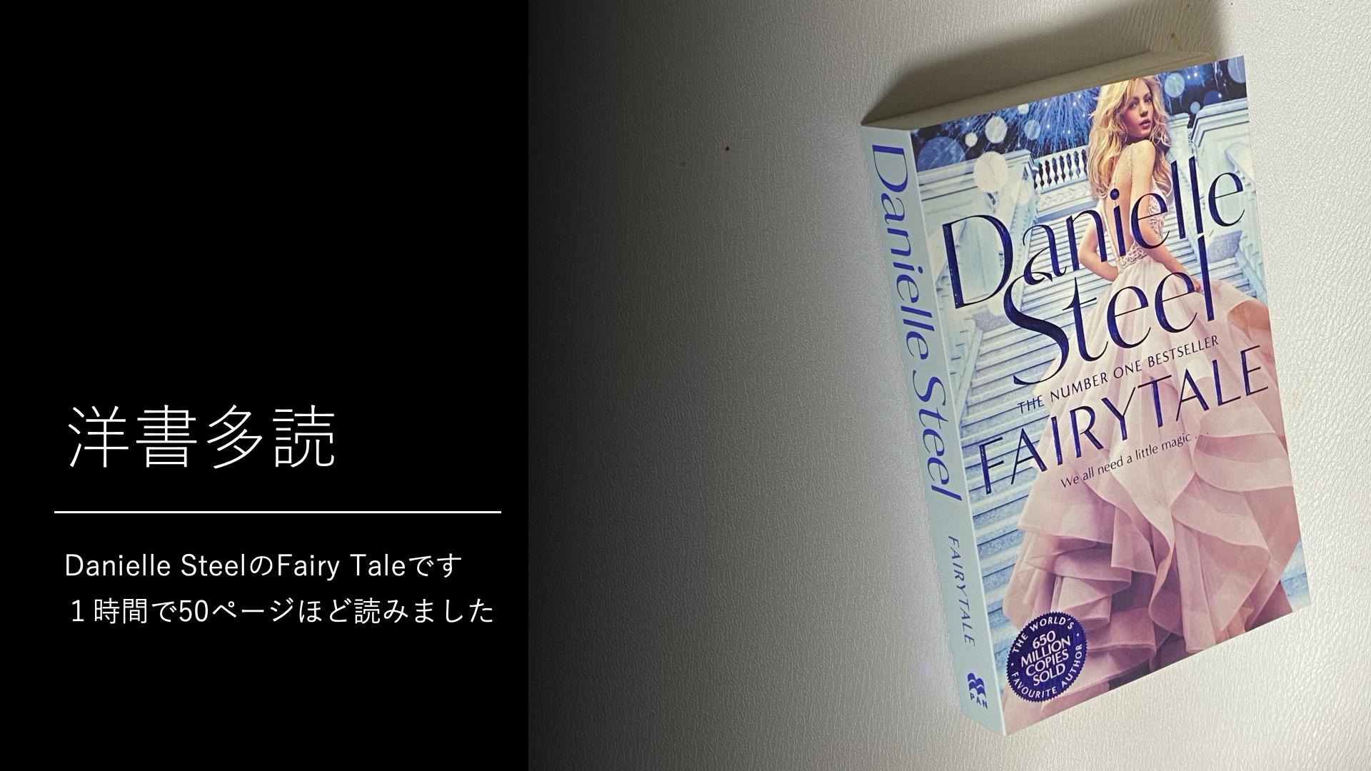 Fairy Tale洋書紹介