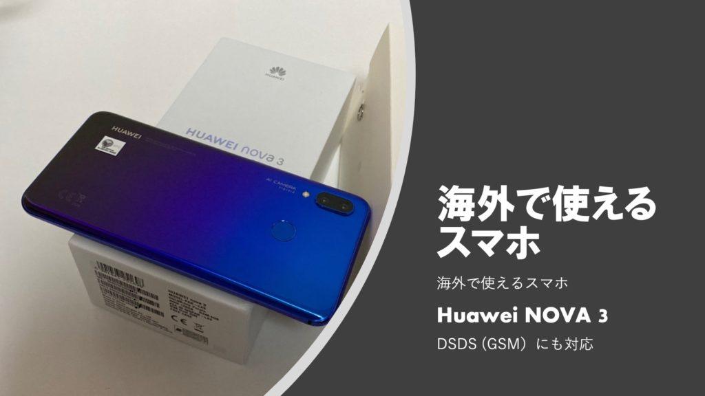 海外用スマホ Nova3 Huawei GSMにも対応。DSDSにも対応